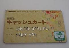 日本留学:关于银行卡的问题解析