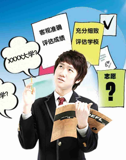 高考高分考生如何填报志愿?