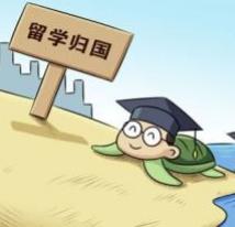 """引进海归创业15年是一笔什么样的""""经济""""?"""